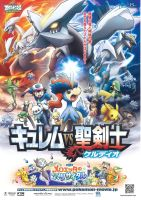Kyurem VS The Sacred Swordsman Keldeo - Poster by MotherGarchomp622