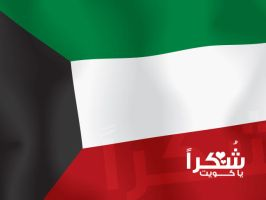 Thanks to Kuwait by vet-elianoor