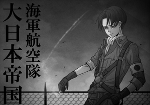War never changes au levi x reader by what the honk on deviantart