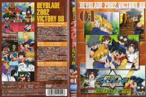Bakuten Shoot Beyblade Victory Vol 1 Jap Cover by Gemgemchan