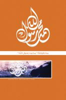 Prophet Mohammad (download) by soufellou