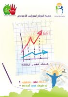 your dream campaign flyer by moslima
