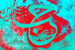Love arabic typography by calligrafer