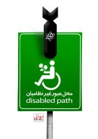 Disabled path by Aheney