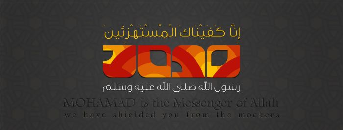 Mohammad is the Messenger of Allah by wardany