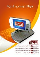 Aldoah Mobile 3 by likhalid