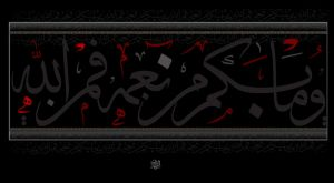 Calligraphy by MUSEF