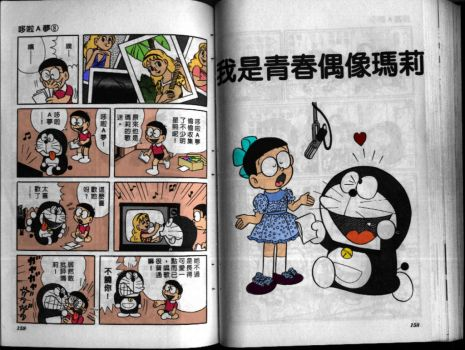 Doraemon Body Swap Page 1 (Coloured) by SkinSuitLover123