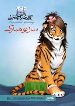 Tiger-norooz 88 by hamex