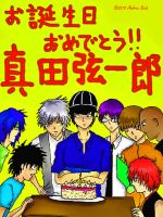 Happy Birthday Sanada by Koshizuka
