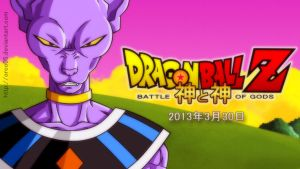 Dragon Ball Z - Battle of Gods by orco05