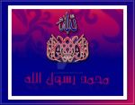 Tawheed 2 by calligrafer