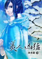 Cover of mei ren syong meng by icedewfu