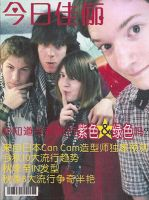 Magazine Of Awesome ID by SereneBlackout