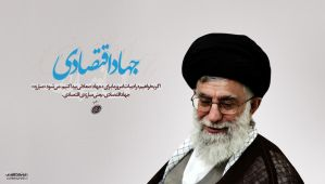 khamenei - Economic jihad by tarhmazhabi