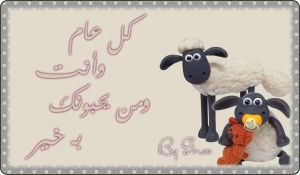 Happy Eid Ad7a by nabed