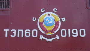 Soviet Locomotive Crest by Party9999999