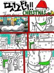 There She Is!! - Christmas Comics Page 1 by SpectatorOL