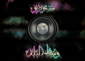 wust el balad studio 2 by gaber440