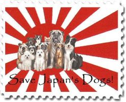 Save Japan's Dogs Stamp by Okitakehyate