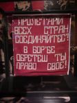 Russian Revolutionary Banner by Party9999999