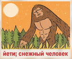 POPTAGE SASQUATCH by paintmarvels