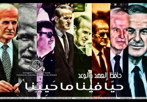 Hafez Al-Assad by Rawad1990