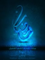 Ramadan 1432 Background 4 ipad by Designarabia
