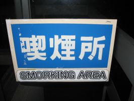 No Smorking by dharris001