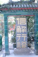 Chinese gate and writing by joelshine-stock