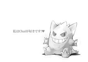 Gengar Loves Chai by wickedalucard