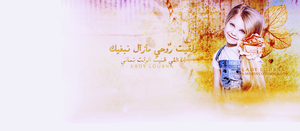 l9it rou7i by LoulouEhab