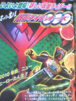 Kamen Rider OOO' by 070trigger