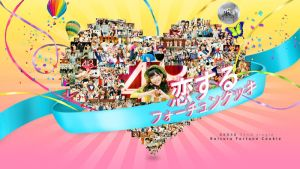 AKB48 32nd single 'Koisuru Fortune Cookie' by kinokoartty