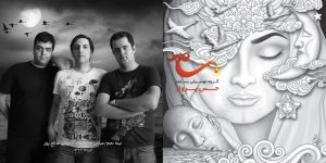 bAsAmAd Album Cover by hashemkalantar