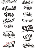 arabic logos 4 by elkady045
