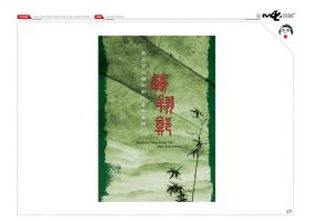 Cover design - Peng Siong Teh by mushroomstick2