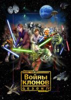 Clone Wars 4 poster RUS by denisogloblin