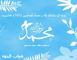 prophet mohamed by moslima