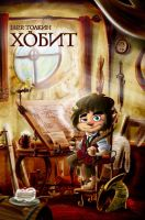 HOBBIT-macedonian edition by themico