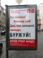 Agitation of CPU in Kharkiv, 2012 Year by FCSD