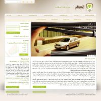 Al Sagr Website .. by OneOusa by webgraphix