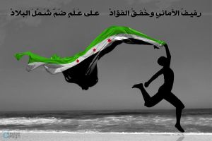 Syrian Revolution Flag by Free1Designer