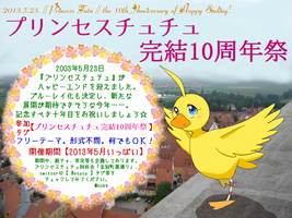 Princess Tutu/10th Anniversary of the Happy Ending by cckh
