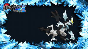 Black Kyurem Wallpaper by Marudeth