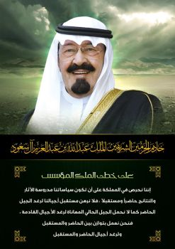 King Abdullah flyer by Roofizone