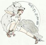 Mononoke Tattoo Design by AJB66613