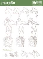 How to draw Wing by fusionnuke