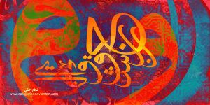 Eager passion calligraphy by calligrafer
