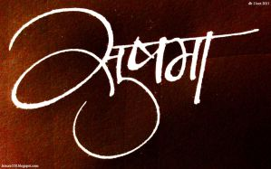 sushma calligraphy hindi by rdx558